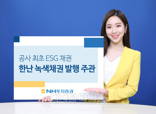 NH투자, 공사 최초 ESG 채권 발행주관